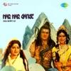 Har Har Gange (Original Motion Picture Soundtrack)