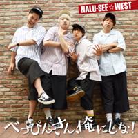 NALU-SEE☆ - べっぴんさん、俺にしな!<WEST> artwork