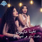 Baena Khayfeen - Sandra Haj