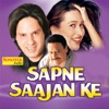 Sapne Sajan Ke Original Motion Picture Soundtrack