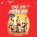 Mumbai - Pune Nasik Dhol (Remix Dhol) - Sonu Ajmeri