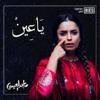Ya Ain - Majed Al Esa mp3