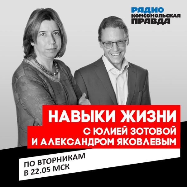 Психология. Навыки жизни с Юлией Зотовой и Александром Яковлевым