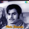 Thota Ramudu (Original Motion Picture Soundtrack) - EP
