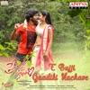 E Bujji Gaadiki Nachave From Prementha Panichese Narayana Single