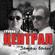 Hold on (feat. Dmitry Biryukov) [OneMuz] - Группа «Централ»