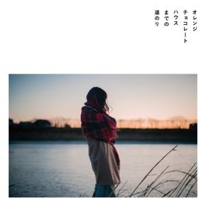 Hitsujibungaku - A Short Trip to the Orange-Chocolate-House - EP