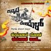 Shuruvaythu Noda Karunada Haada From Kannada Deshadol Single