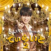 D-LITE 2