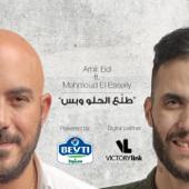 Tallaa El Helw We Bas - Mahmoud El Esseily & Amir Eid