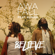 Believe (feat. Kumar) - Awa Fall