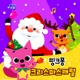 핑크퐁 크리스마스 캐럴 EP