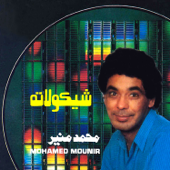Shams El Magheeb - Mohamed Mounir