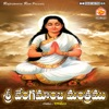 Sri Vengamamba Manthram