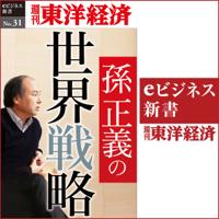孫正義の世界戦略 (週刊東洋経済eビジネス新書 No.31)
