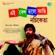 Nilanjana I Se Pratham Prem - Nachiketa Chakraborty