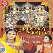 Rakhna Ramakda-Punam Gondaliya