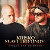 Krisko - Gledai kak se pravi (feat. Slavi Trifonov) artwork