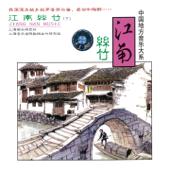 江南丝竹(下) (中国地方音乐大系2)