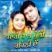 Sari Raat Suti Rehni Aen - Satnam Sagar & Sharnjeet Shammi - Satnam Sagar & Sharnjeet Shammi