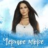 Оксана Ковалевская - Море
