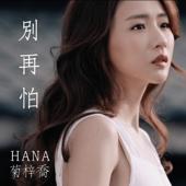 別再怕 (劇集《兄弟》片尾曲) - HANA菊梓喬