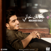 Makanak Khaly - Mohammed Assaf