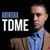 TDME - Single
