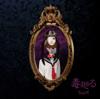 Rshitei - Nozomanuinochi artwork