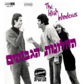 החלונות הגבוהים - אהבה ראשונה