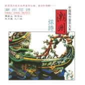 潮州弦诗 (中国地方音乐大系6)-广东汕头岭南弦诗社