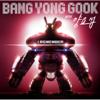 BANG YONGGUK - I Remember (with Yang Yoseop) artwork