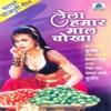 Lela Hamara Maal Chokha