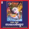 Nanjanu Nungidha Nanjundeshwara