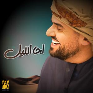Hussain Al Jassmi - Aja Al Lel