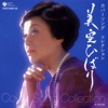 Hibari Misora Cover Song Collection