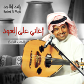 Wedi Abki - Rashed Al Majid
