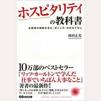 ホスピタリティの教科書