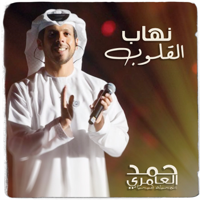 Download Mp3 Hamad Al Ameri - Nhab Al Gloob - Single