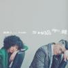 異鄉人 - SWAG午覺 (feat. 9m88) 插圖