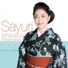 石川さゆり2017年全曲集 ジャケット写真