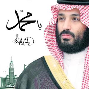 Rashed Al Majid - Ya Mohammad