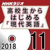 NHK 高校生からはじめる「現代英語」 2018年11月号