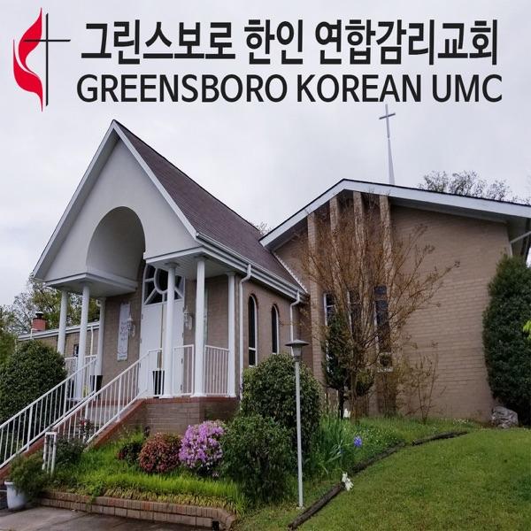 GKUMC 그린스보로 한인연합감리교회 Podcast