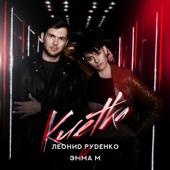 Клетка (feat. ЭММА М)