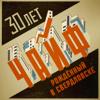 Чайф - ЧАЙФ. 30 лет (Рождённый в Свердловске) [The Best] обложка