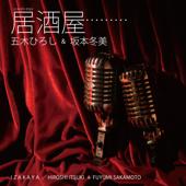Izakaya (Karaoke)