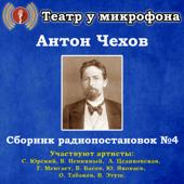 Антон Чехов: Сборник радиопостановок, № 4