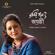 Robir Gaan O Jayati - Jayati Chakraborty