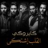 Cairokee - El Alb Eshtaka artwork